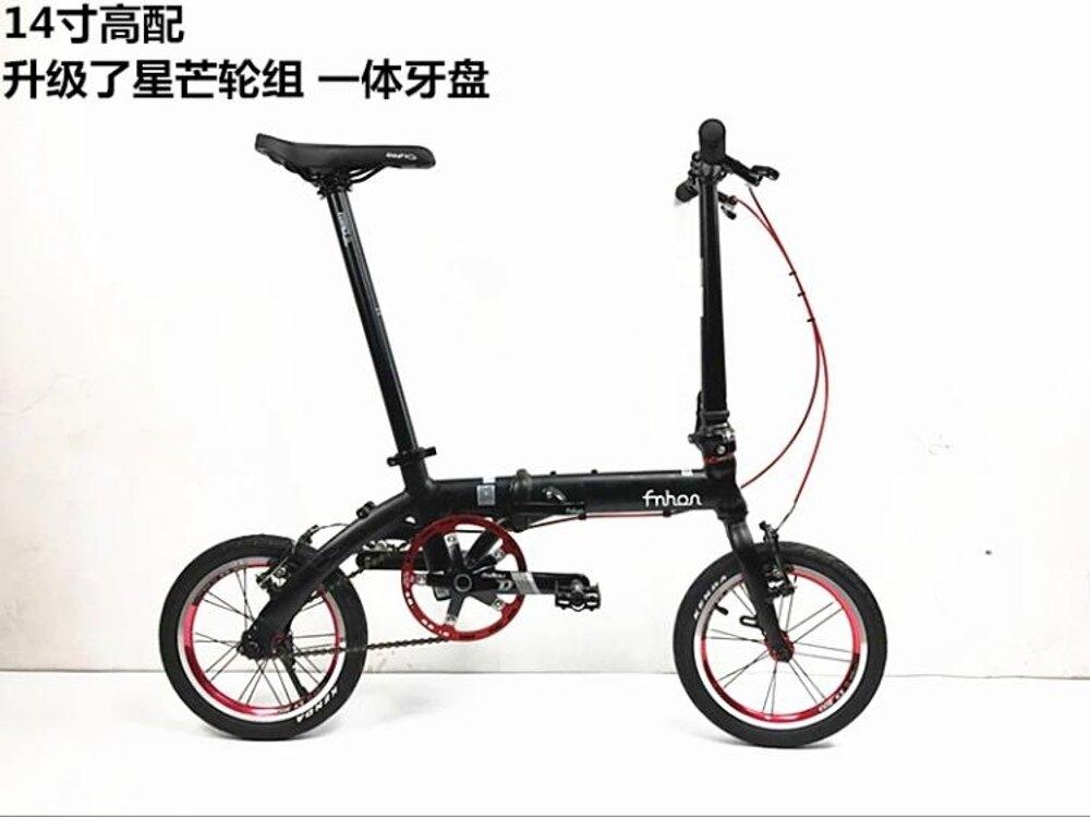 自行車 風行412鋁合金折疊自行車超輕便攜外三速改裝14寸成人變速DIY單車 夢藝家