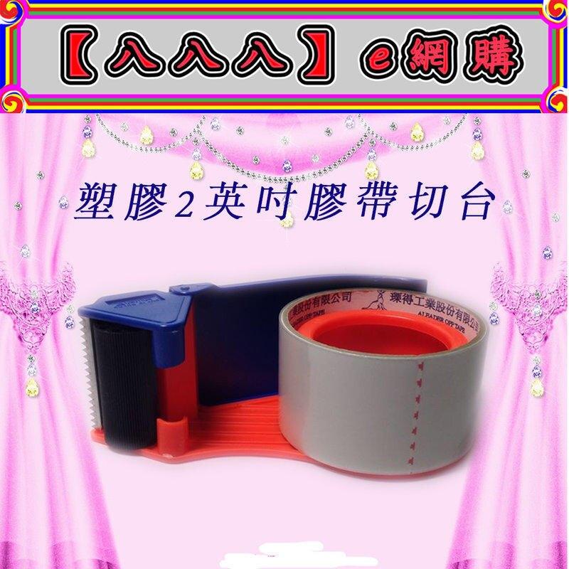 """【八八八】e網購~2""""(48mm) 塑膠製膠帶切台 2英吋膠帶切割器 OPP膠帶 透明膠帶 封箱膠帶"""