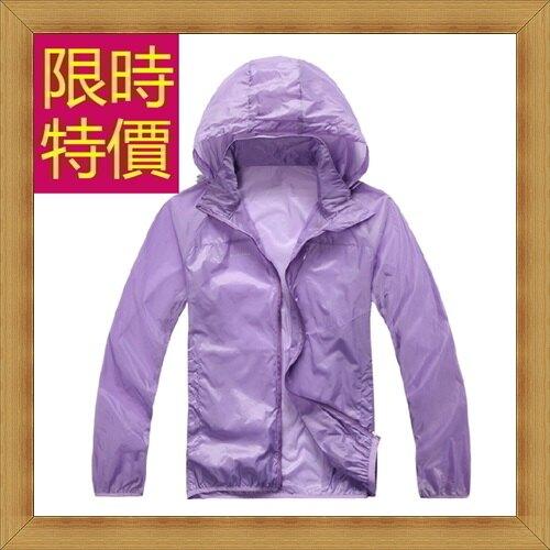 ★防曬外套 男夾克-遮陽抗UV防紫外線男外套4色57l16【獨家進口】【米蘭精品】