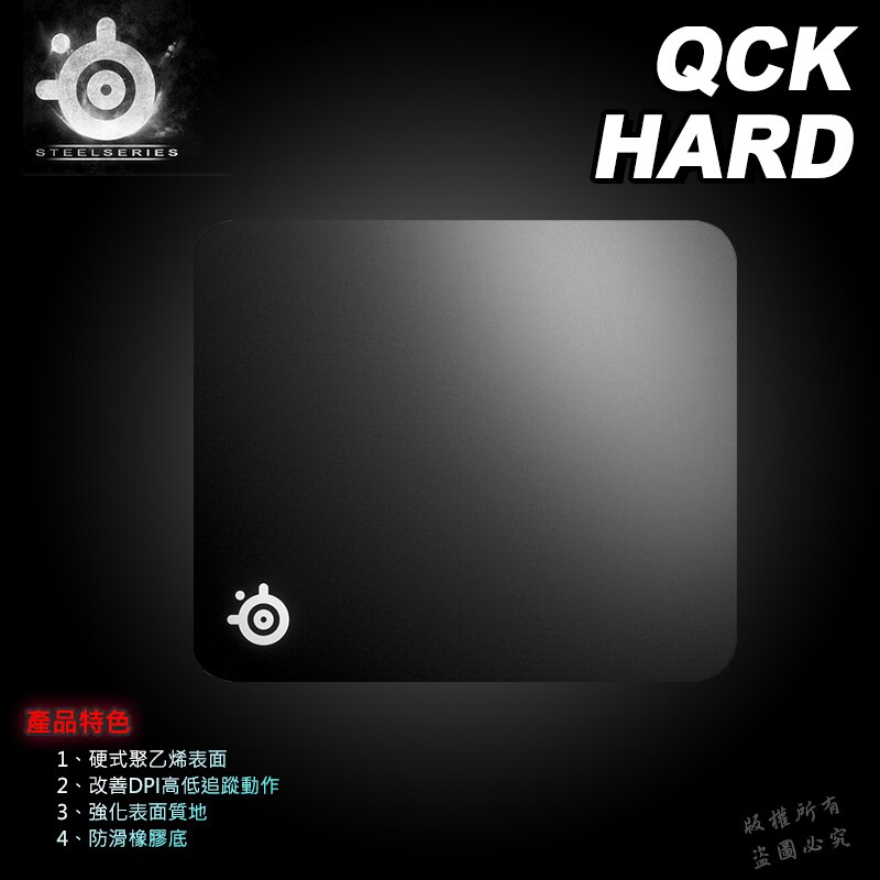 SteelSeries 賽睿 QCK HARD 硬式遊戲滑鼠墊 電競滑鼠墊 PCHOT