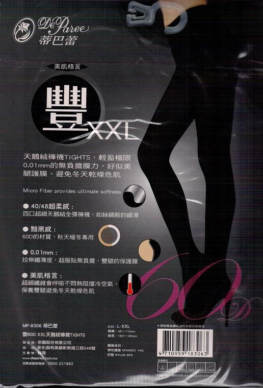 【RH shop】蒂巴蕾 豐 60DXXL天 鵝絨褲襪Tights 8306