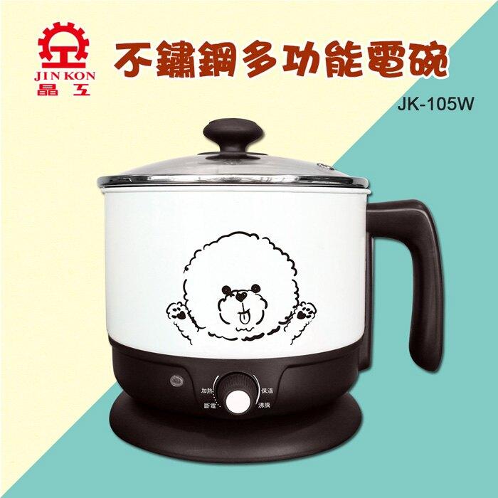 【晶工牌】1.5L多功能美食鍋 (JK-105W)