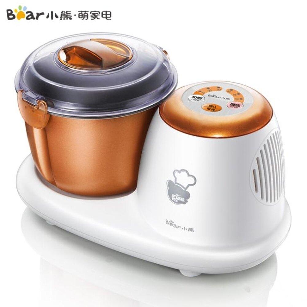 免運 和面機 小熊和面機家用多功能揉面機 小型全自動活面機 面粉攪拌機廚師機 【韓國時尚週】
