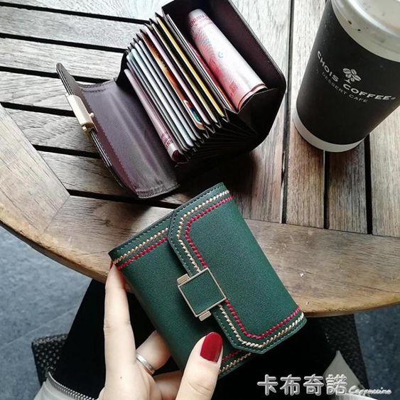 防盜刷防消磁卡包女多卡位可愛小巧簡約超薄大容量新款風琴式
