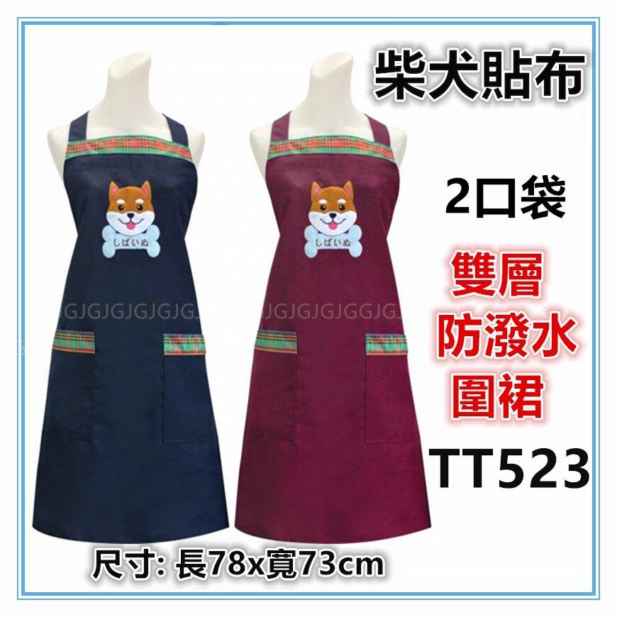 佳冠附發票~藍 柴犬貼布圍裙,台灣製造,TT523雙層防潑水二口袋圍裙,餐飲業 保母 幼兒園 廚房制服
