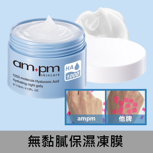 ampm1000分子玻尿酸超保濕凍膜118ml