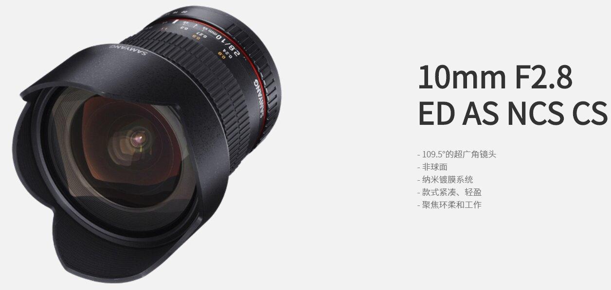 三陽 Samyang 10mm F2.8 ED AS NCS CS APSC 超廣角手動鏡頭公司貨適用 Canon EF