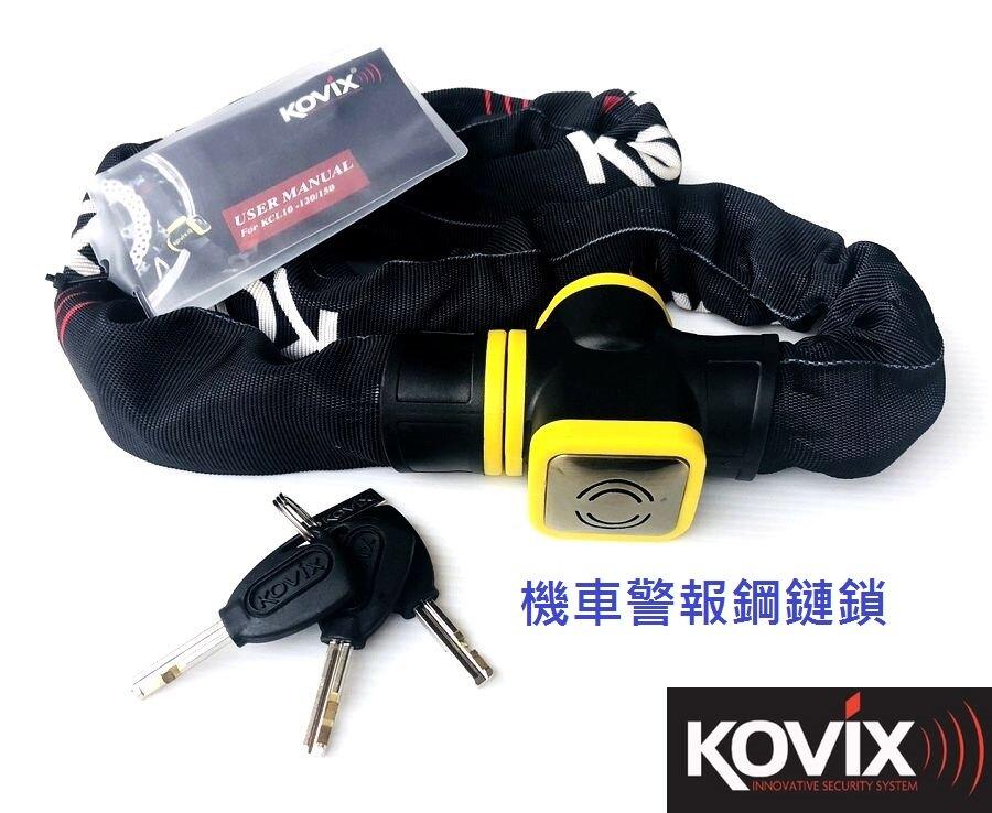 KOVIX KCL10 150 警報鋼鏈鎖.10mm 150cm 防敲防剪防技術開啟 .鎖重機.鎖鐵門.多功能使用