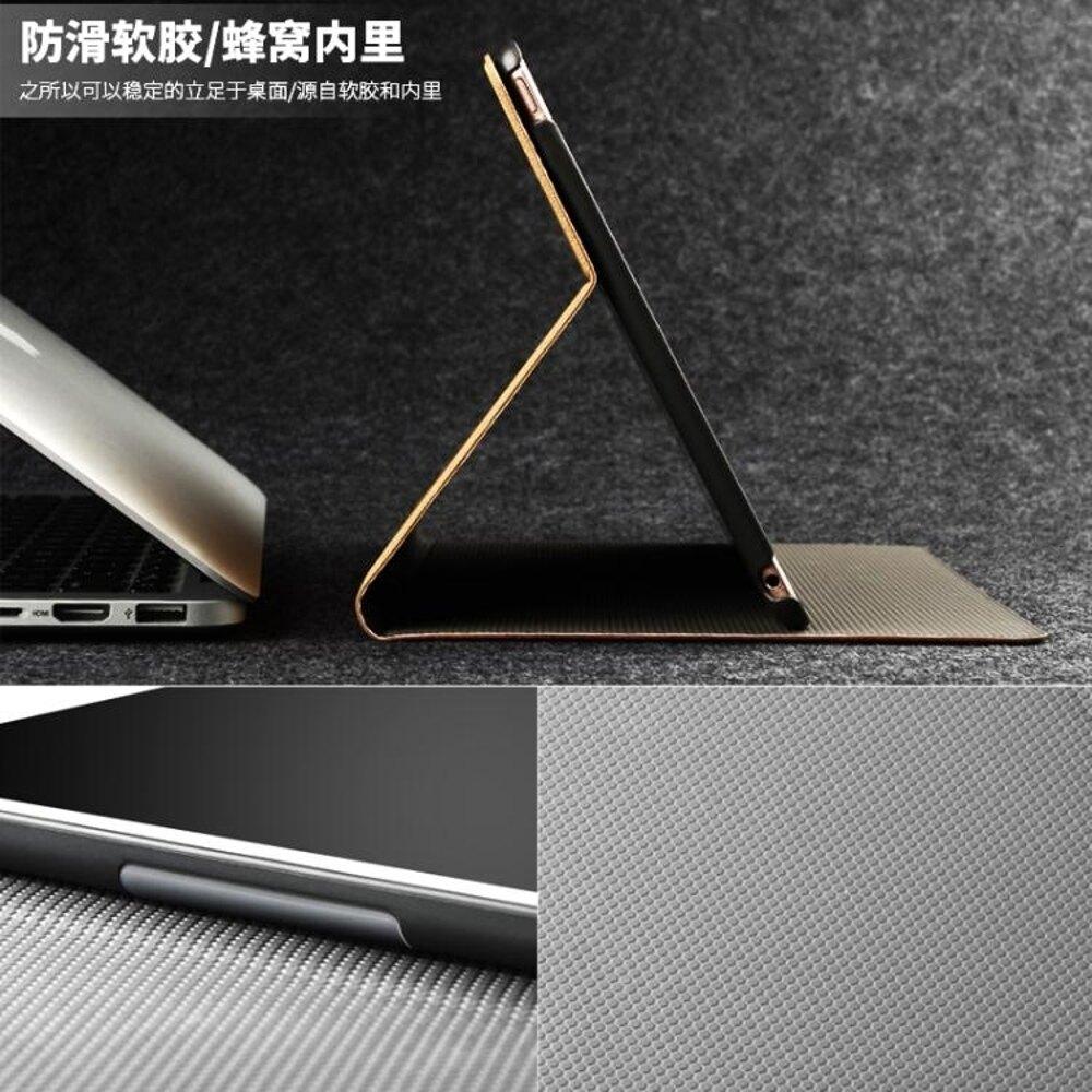 平板套 iPad保9.7英寸蘋果平板電腦1893新版ipad殼A1822 JD 非凡小鋪