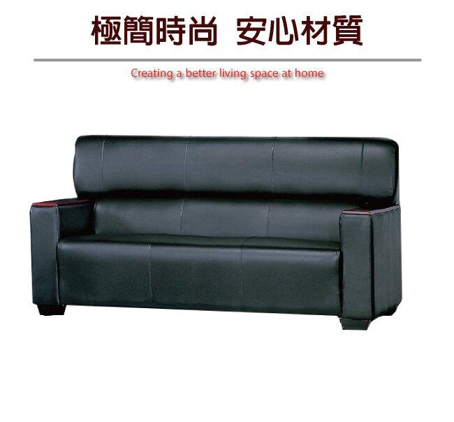 【綠家居】羅布斯 時尚黑透氣皮革三人座沙發(3人座)