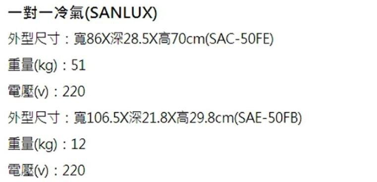 SANLUX 台灣三洋 7-9坪 分離式冷氣機  超靜音 智能控溫 萬能風向 SAC-50FE/SAE-50FE