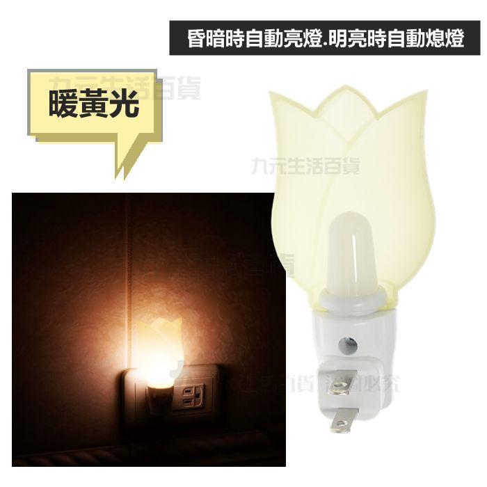 【九元生活百貨】SC 花形燈罩LED小夜燈/暖光 自動式夜燈 光控式夜燈 NL06