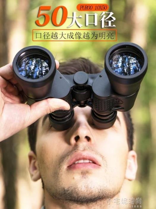 PUROO雙筒望遠鏡高倍高清夜視演唱會超清望眼鏡戶外一萬米兒童