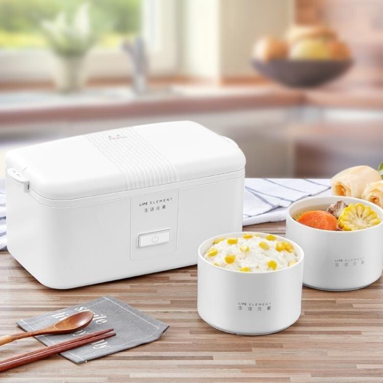 電熱飯盒 生活元素大容量電熱飯盒單層可插電保溫加熱蒸煮帶飯熱飯神器陶瓷  聖誕節禮物