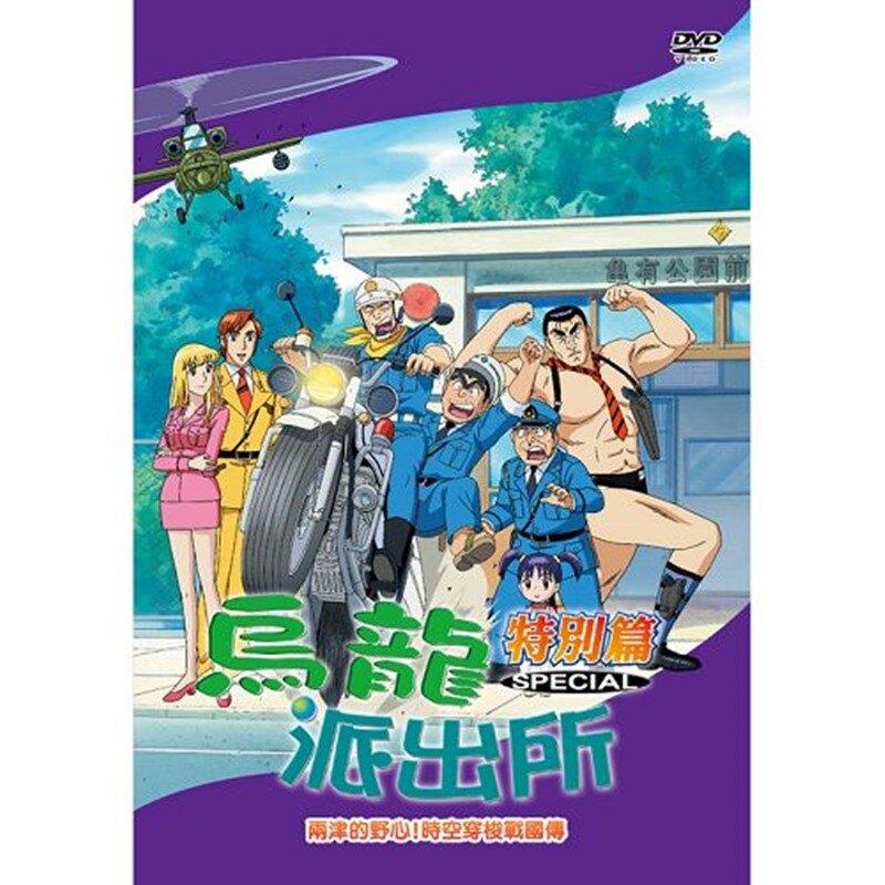 烏龍派出所特別篇(兩津的野心!時空穿梭戰國傳-771)/DVD