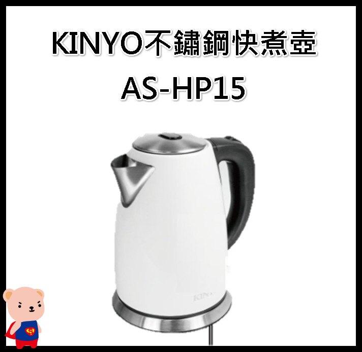 快煮壺 KINYO不鏽鋼快煮壺   AS-HP15 不鏽鋼快煮壺 耐嘉 鍋碗瓢盆 快煮鍋 熱水壺 電熱水壺