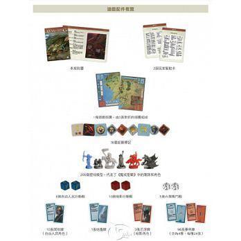魔戒聖戰 War of the Ring 繁體中文版 高雄龐奇桌遊 正版桌遊專賣 新天鵝堡