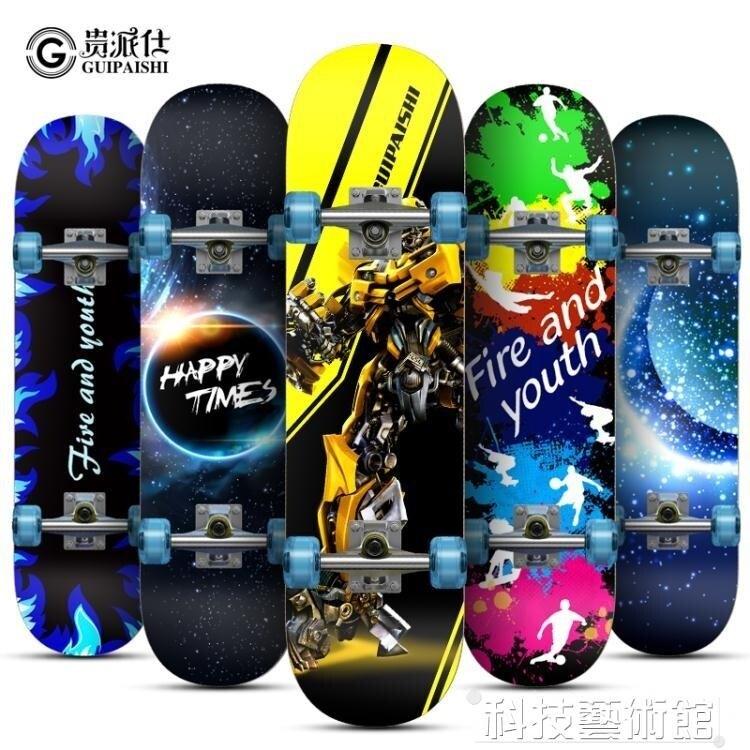 滑板車 四輪滑板青少年初學者刷街公路成人兒童男女生雙翹滑板車  領券下定更優惠