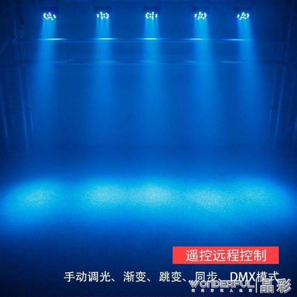 舞台燈 恩的18顆全彩聲控led帕燈ktv閃光燈七彩燈房間酒吧蹦迪燈舞台燈光   全館八五折