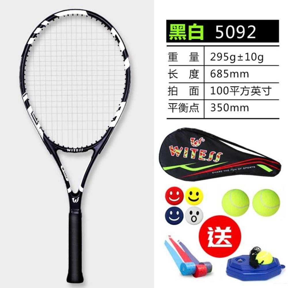 網球拍 網球拍單人初學者碳素男女學生雙人專業訓練器雙打套裝 名創家居DF