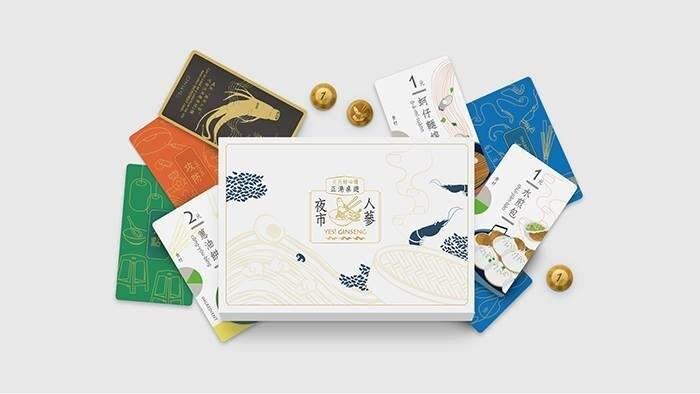 含稅附發票 送牌套 夜市人蔘 2.0 豪華精裝版 Yes Ginseng 台灣夜市文化主題 繁體中文正版桌遊