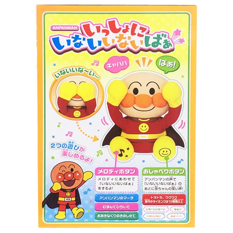 ANPANMAN 麵包超人 音樂玩具 絨毛 兒童玩具 1.5歲以上 歌曲 互動 日本進口正版 795183