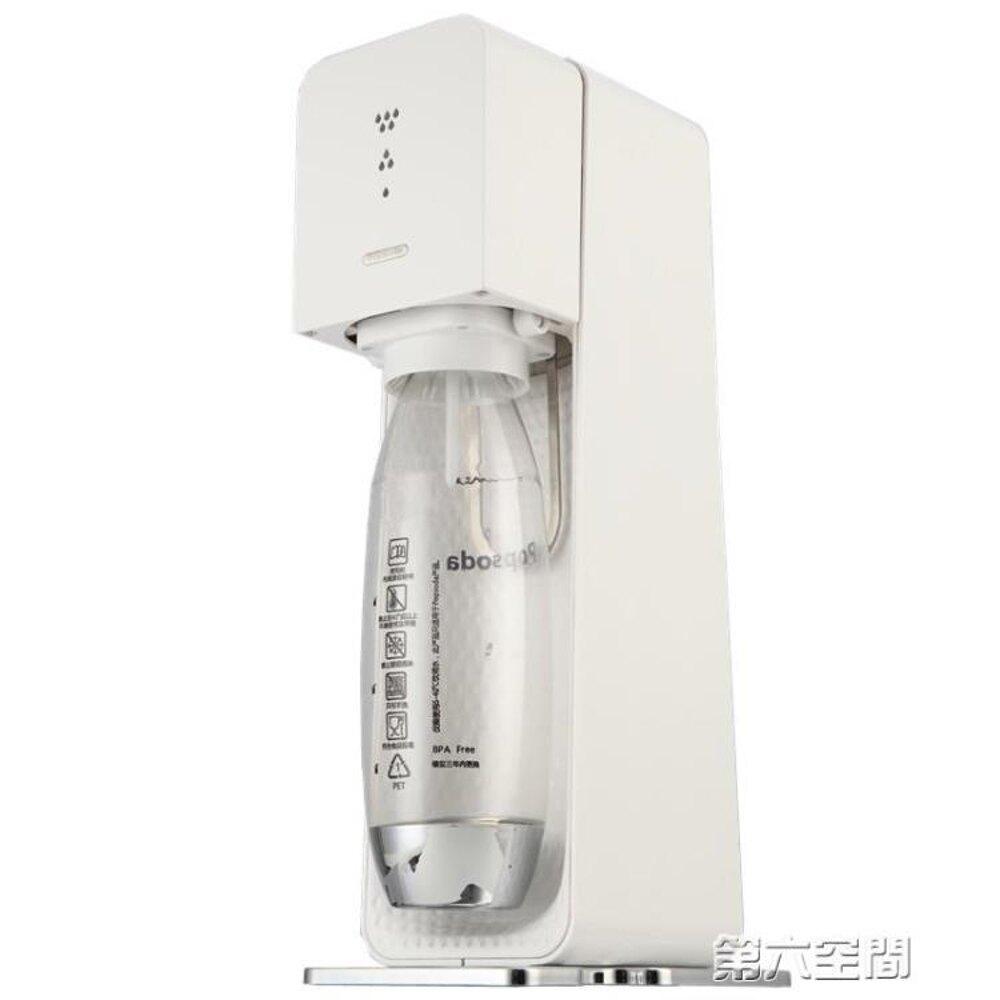 氣泡水機 3檔選擇 蘇打水機 氣泡水機 自制飲料汽水氣泡機奶茶店商用家用 第六空間 MKS 聖誕節禮物
