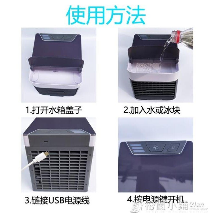 迷你空調家用桌面台式usb小風扇學生宿舍床上車載辦公室USB冷風機