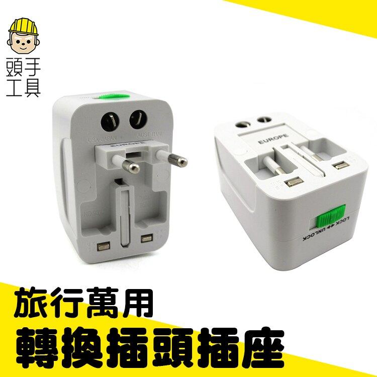 頭手工具 旅行 萬用插頭 轉換 插座 美規 歐規 英規 圓 插頭轉換器 國外電器轉換 出國 電壓轉換接頭MET-A10