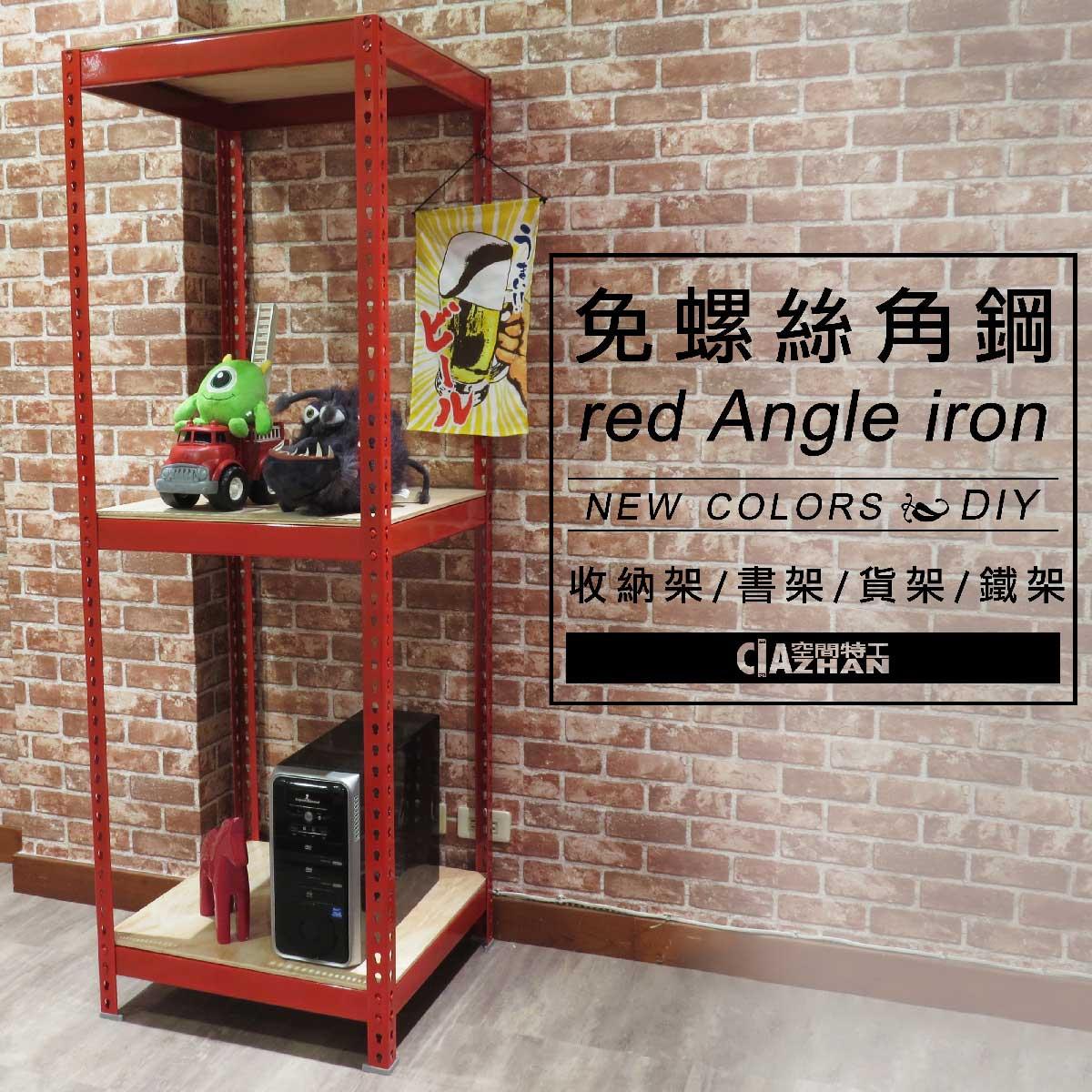置物架 書架 鞋櫃 收納櫃 現貨免運 紅色角鋼多功能組合架(1.5x1.5x6尺,3層 ) 空間特工