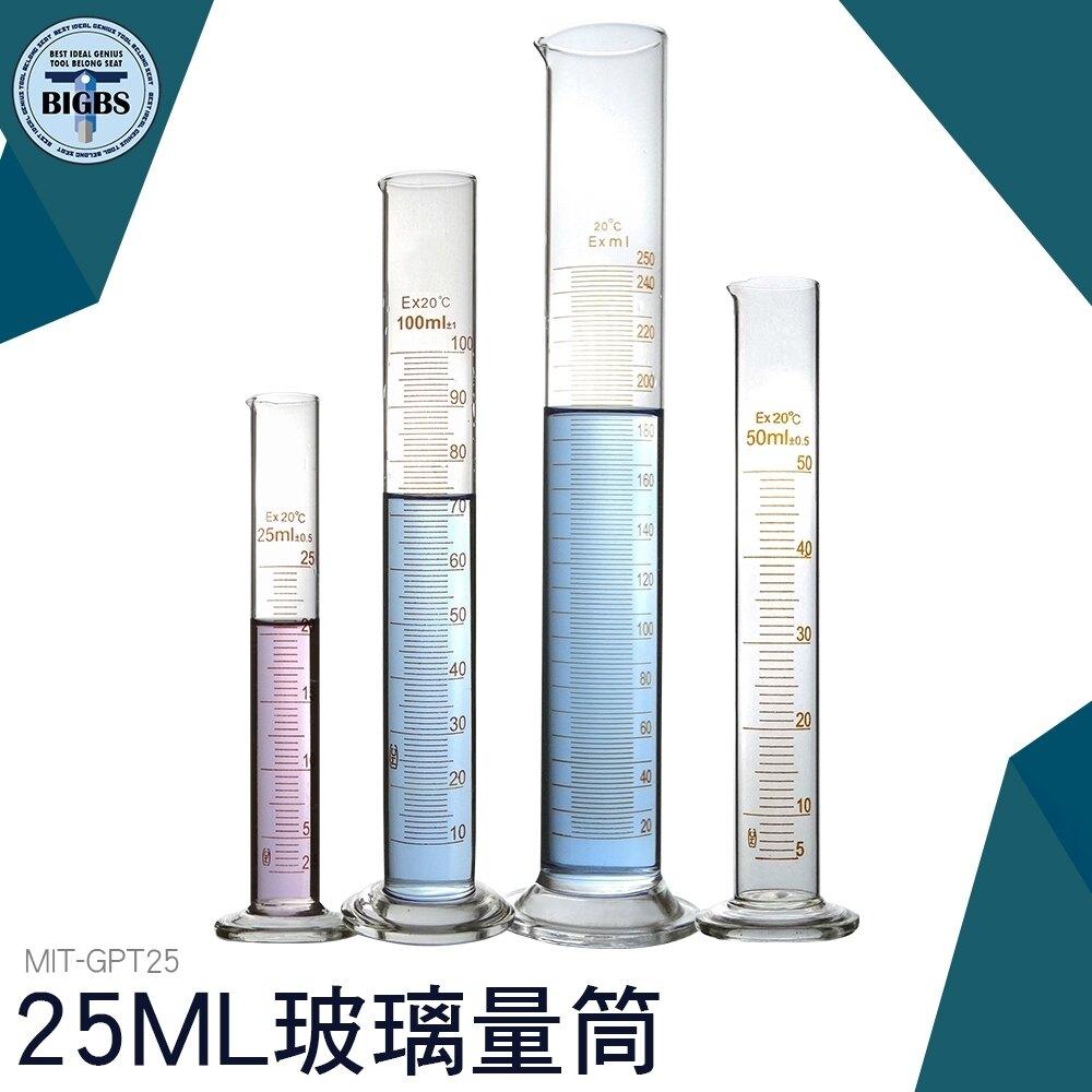 玻璃刻度量筒 25ml 量筒 量杯 實驗室器具 GPT25 利器五金