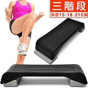 三階21CM韻律踏板(有氧階梯踏板.瑜珈健身踏板.平衡板拉筋板.體操跳操運動踏板.加高墊腳板AEROBIC STEP.舞蹈用品器材.推薦哪裡買ptt)C113-U09
