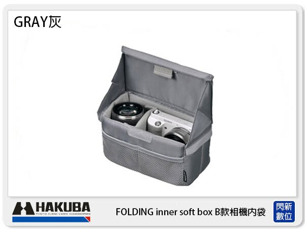 HAKUBA FOLDING inner soft box B款相機內袋 HA33657CN 灰