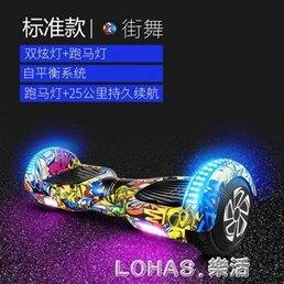 兩輪電動體感扭扭車代步兒童成人雙輪智慧平衡車 年貨節預購