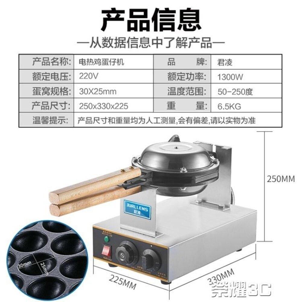雞蛋仔機 QQ蛋仔機電熱雞蛋餅機香港雞蛋仔機 器 JD 220v 清涼一夏特價