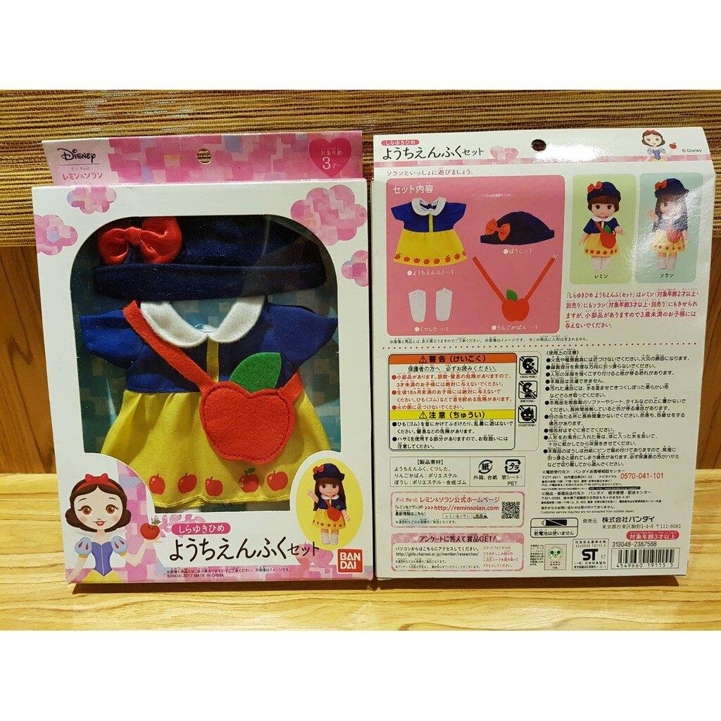 日本進口 Solan沙奈娃娃 Remin芮咪 白雪姫 禮服套裝 DISNEY 迪士尼系列(※娃娃單獨出售)【星野日本玩具】