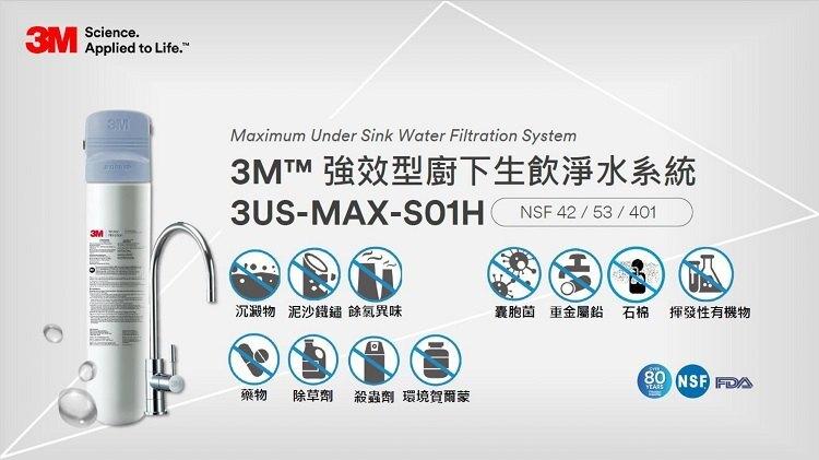 3M 3US-MAX-S01H專用濾芯3US-MAX-F01H ★NSF42/53/401認證 ★可過濾環境賀爾蒙(雙酚A、壬基酚)