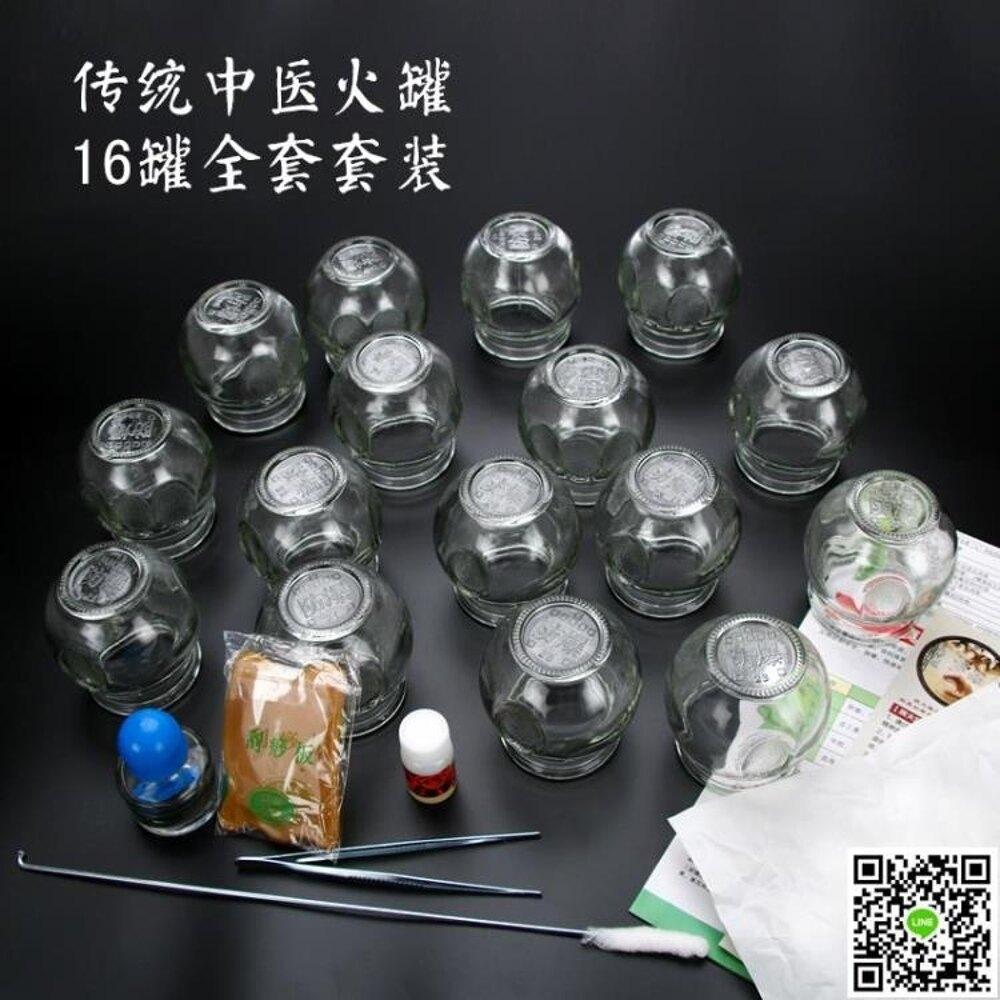 拔罐器 拔罐火罐中號3號 16個 家用美容院用拔罐器玻璃防爆火療吸濕罐 MKS薇薇