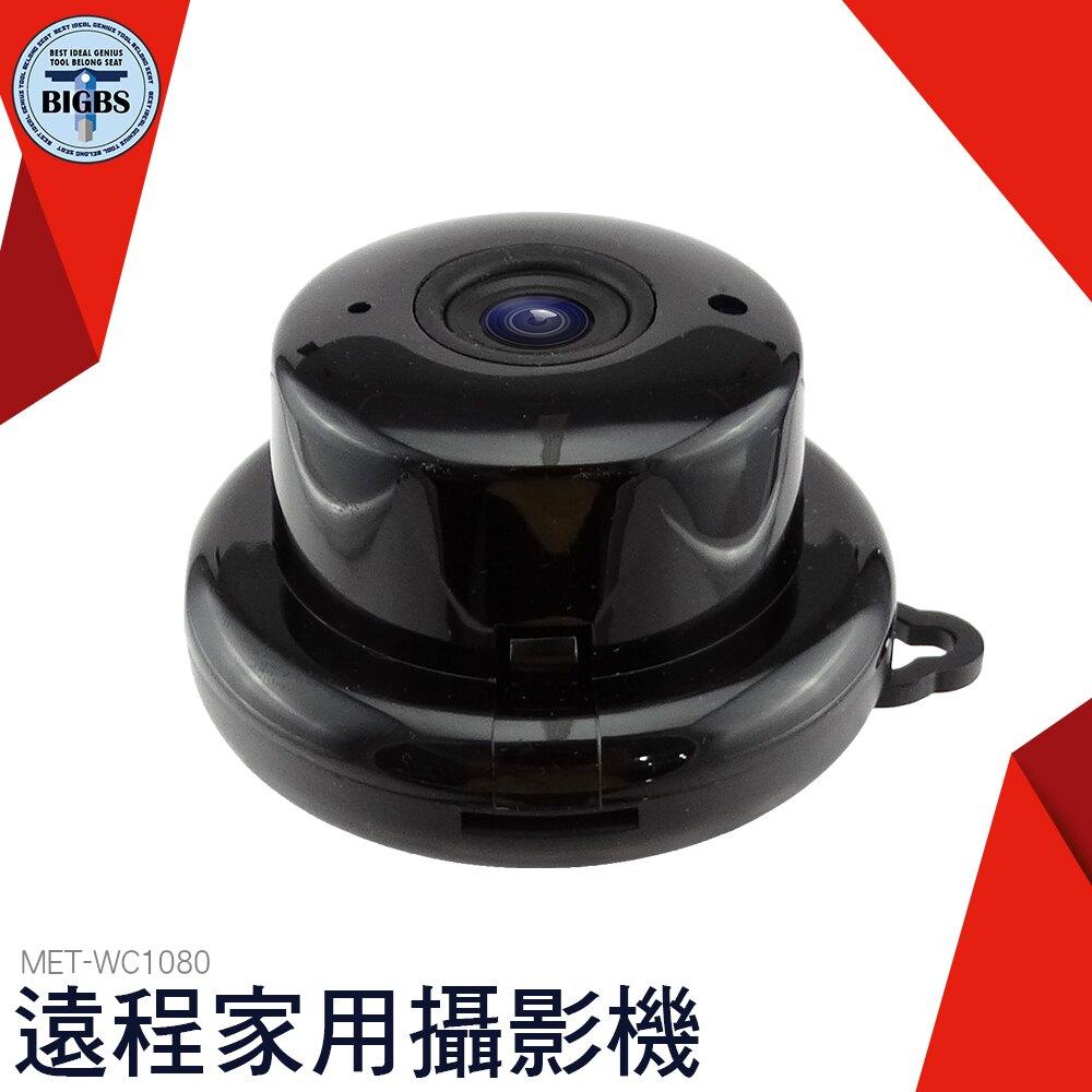 利器五金 無線網路版 手機遠程影像監控器 家用夜視套裝監視 WC1080
