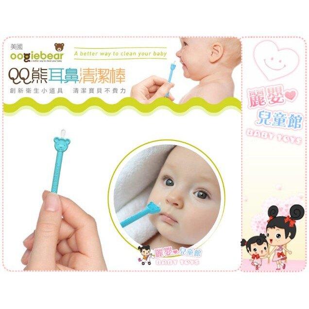 麗嬰兒童玩具館~美國Oogiebear QQ熊耳鼻清潔棒/嬰幼兒清鼻器/耳屎清潔棒 (單入)