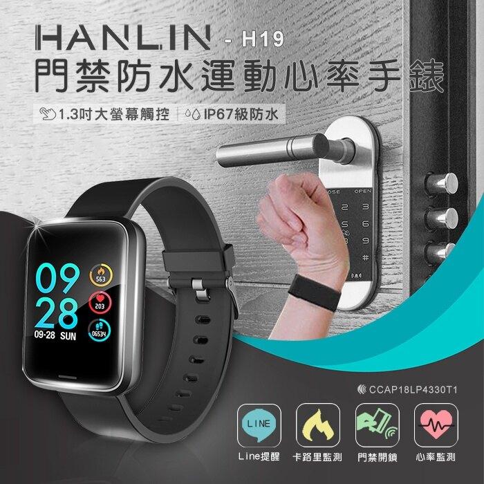 智能手錶 門禁感應運動心率手錶 IPS全彩螢幕 心率 計步 睡眠監測 安卓 IOS FB line
