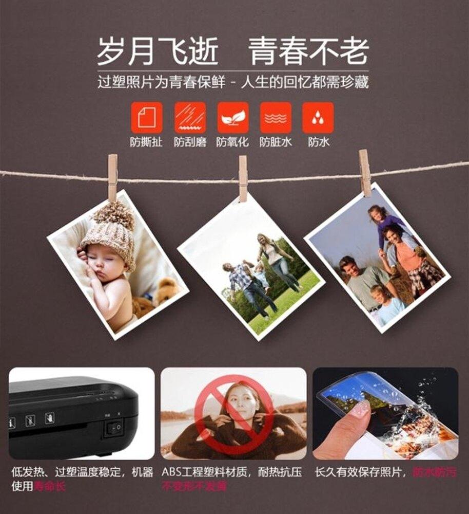 過膠機 A4塑封機33939照片過塑機家用相片過塑機辦公小型 領券下定更優惠