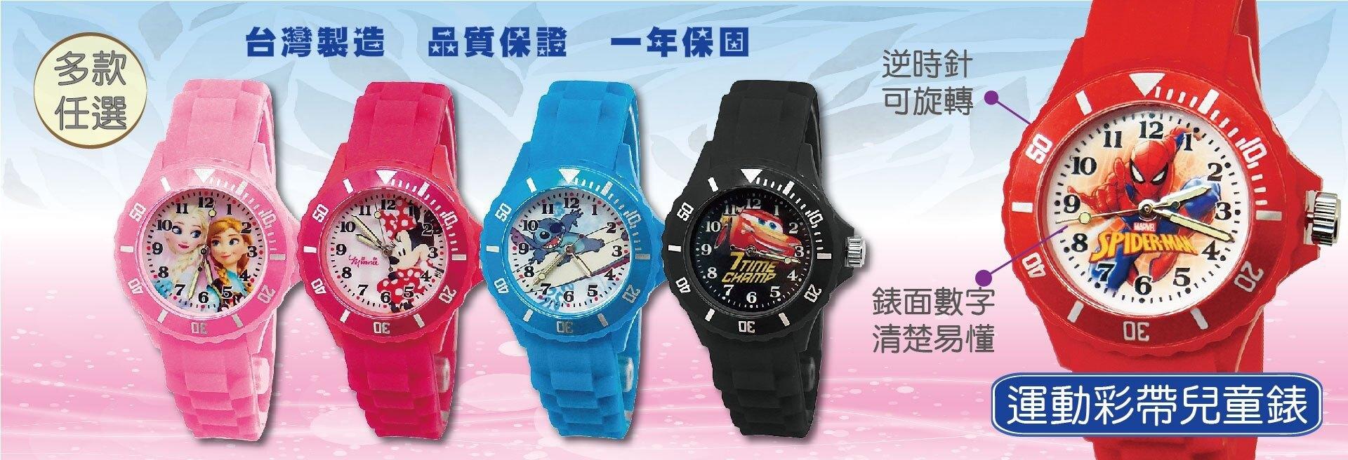 【兒童運動彩帶卡通錶】【冰雪奇緣】【台灣製造正版授權】【保固一年】5-12歲 兒童手錶 U5-3008
