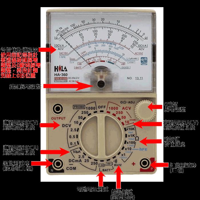 【HILA】指針式三用電錶 HA-360TRE
