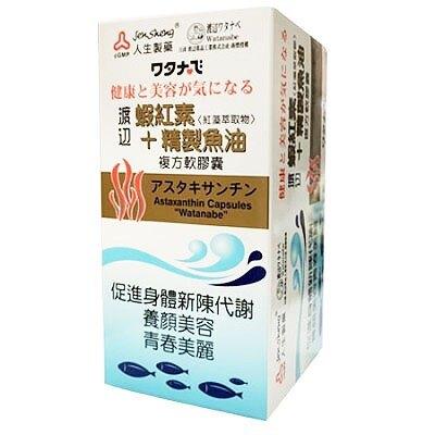 *健人館* 渡邊 蝦紅素+精製魚油復方軟膠囊 60粒