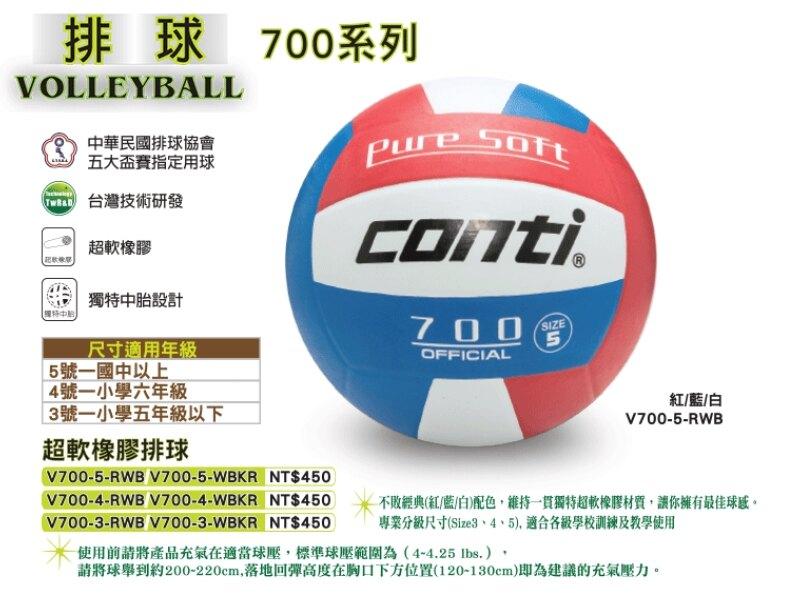 日野戶外~conti 4號 5號 V700 軟式橡膠排球 排球 運動用品 國中排球 國小排球 球類運動 戶外運動 學生排球 橡膠球