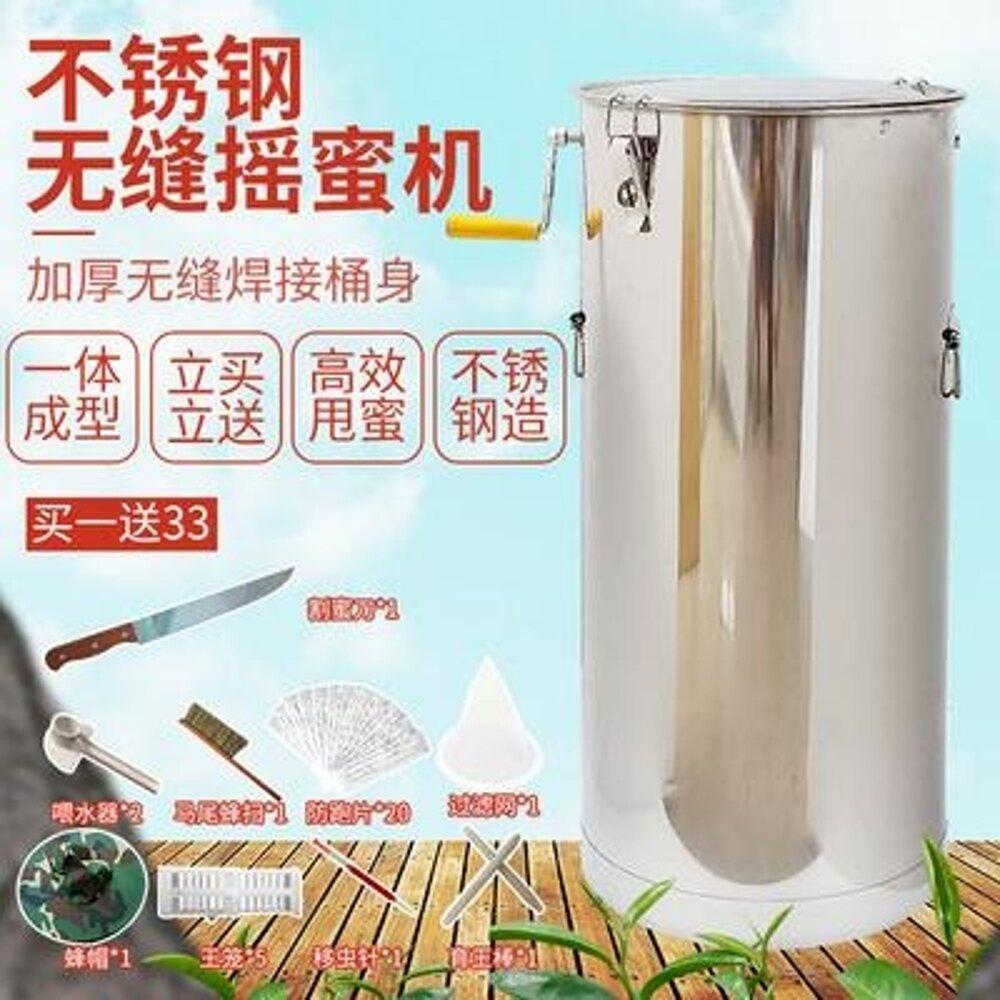 搖蜜機304全不銹鋼加厚養蜂工具取蜜蜂分離機自動小型蜂蜜搖糖機  名購居家ATF 新春鉅惠