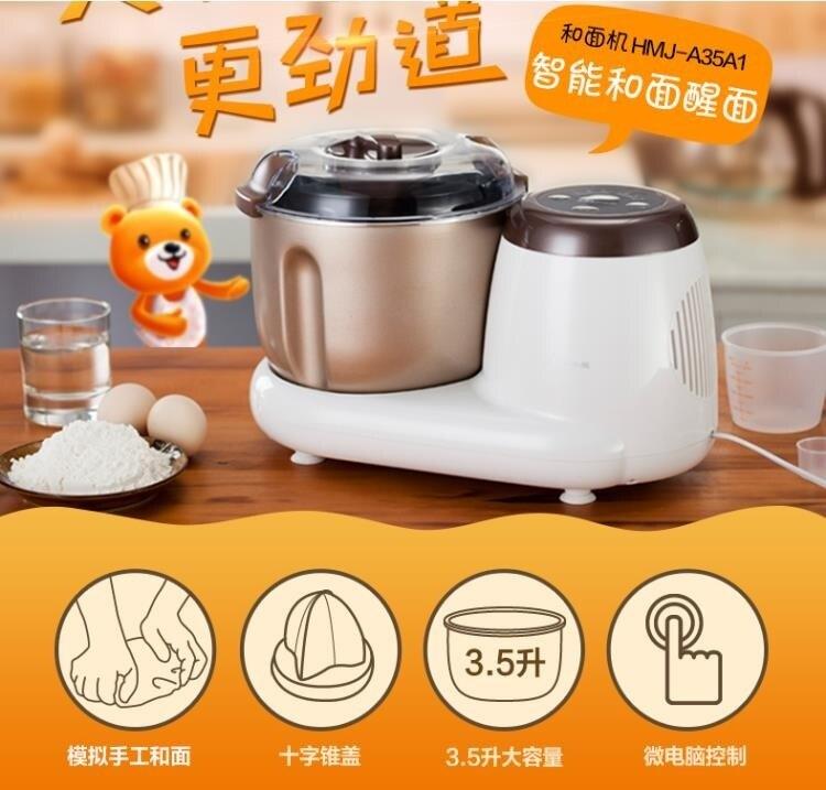 和面機 小熊小型全自動電動和面機家用揉面機活面機面粉攪拌打面機廚師機  領券下定更優惠