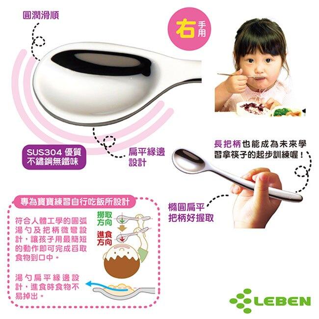 日本 LEBEN-NONOJI 日製不鏽鋼幼兒湯匙(右手)