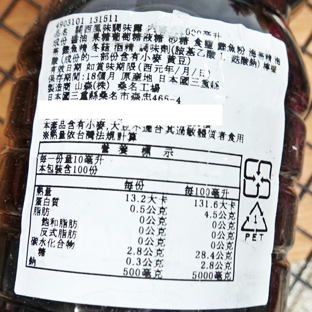 山森關西風味麵味露(3倍濃縮)1000ml【4903101131511】(廚房美味)